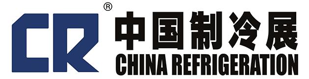 中国制冷展